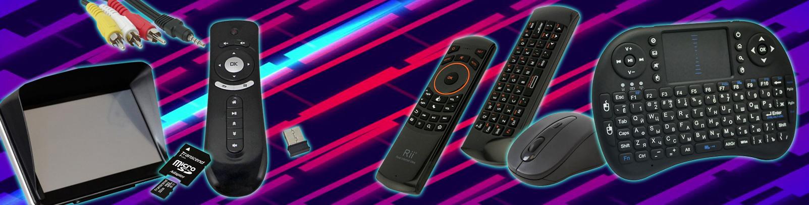 Аэро мышь для Смарт ТВ, беспроводная клавиатура для Smart TV и другие аксессуары