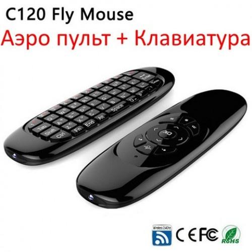 Fly Mouse C120 Аэро пульт с клавиатурой - комплексное решение для Смарт ТВ Приставок