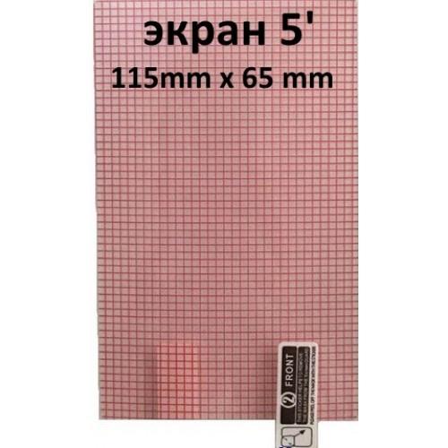 Защитная пленка для GPS навигатора 5 дюймов