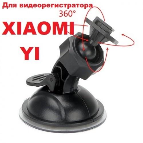 Крепление на присоске для видеорегистратора Xiaomi YI Smart Car Dash Camera Grey