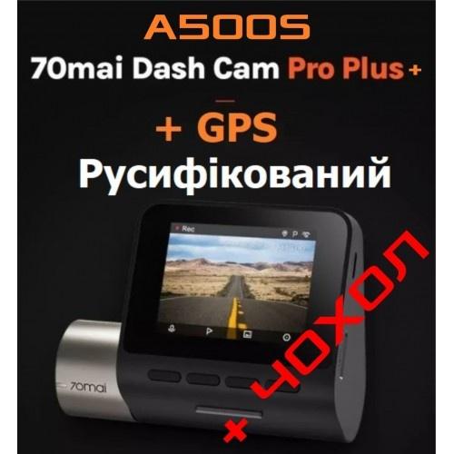 Оригинальный Автомобильный Видеорегистратор Xiaomi 70mai A500S Smart Dash Cam Pro Plus + Прошивка на русском языке