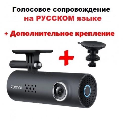 Оригинальный Автомобильный Видеорегистратор Xiaomi 70Mai Smart Dash Cam 1S WiFi Car DVR (Midrive D06) + русское голосовое сопровождение