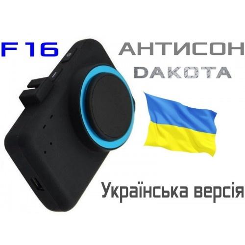 Оригінальний Dakota F16 пристрій що контролює втому водія - антисон з GPS модулем україномовна версія