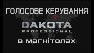 Голосовое управление на магнитолах Dakota серии PremiumSound