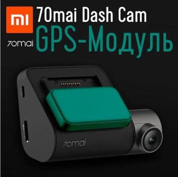 GPS модуль